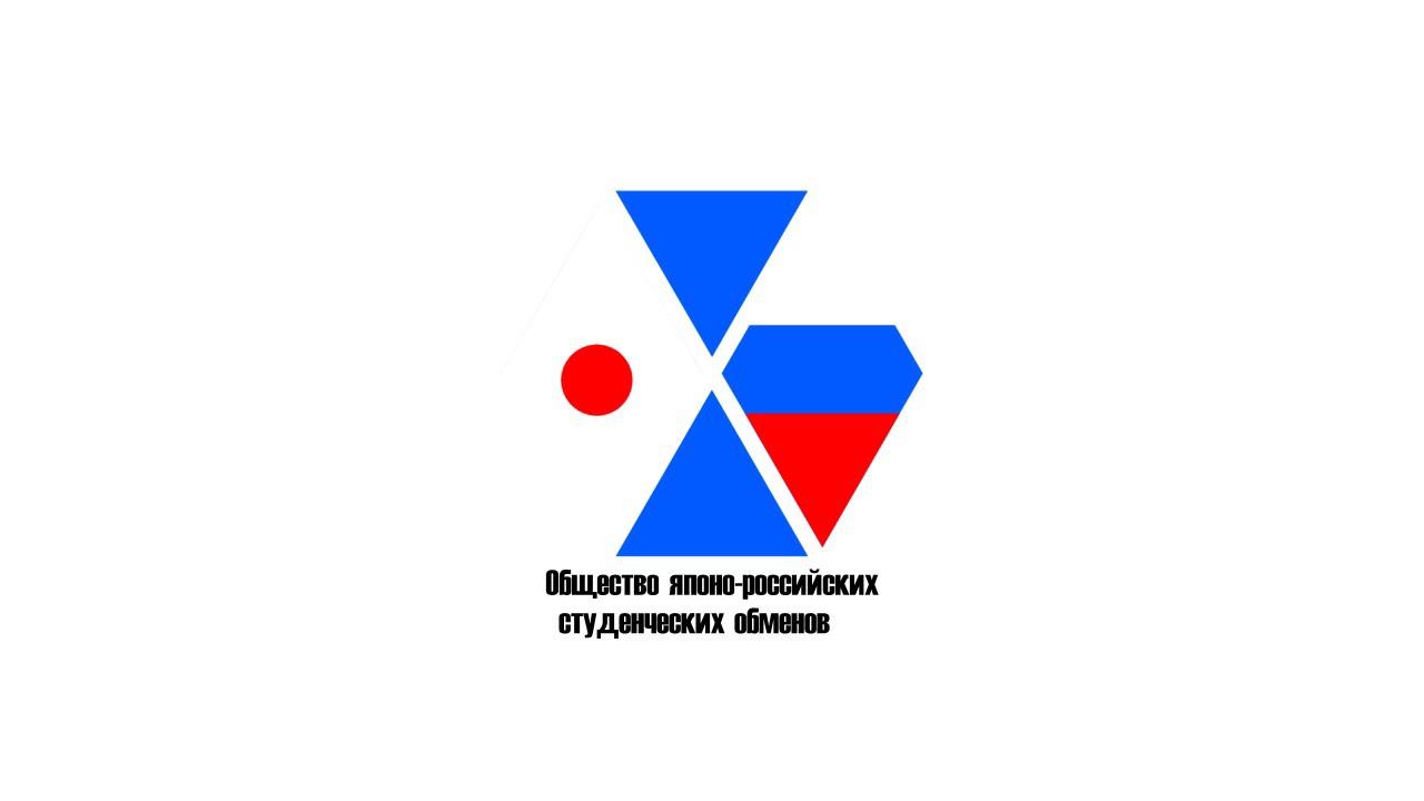 日本ロシア学生交流会